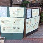 日本茶専門店 茶倉 - 入り口に書かれているメニュー