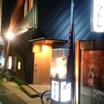 寿司の次郎長 - 西鉄の高架沿いに移転