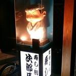 寿司の次郎長 - 次郎長くん健在