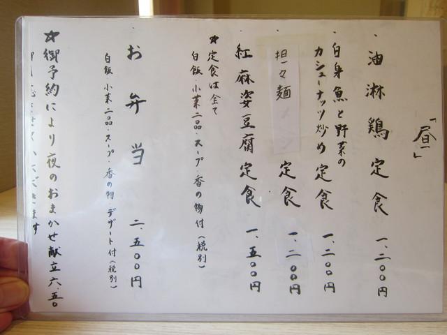 の弥七 - ランチメニュー