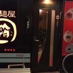 辛麺屋 輪 -