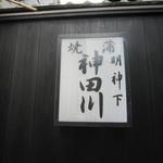 41125409 - 明神下の神田川は黒い板塀とこの行灯が目印