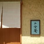 三合菴 - 暖簾と表札