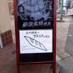 ドラゴーネ - 店外看板「天然酵母のフランスパン」