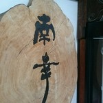 南幸 - 立派な木の輪切りで作られた屋号の看板。