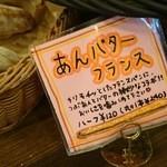 石窯パン工房 パパベル 高松店 -