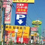 41132259 - 210号線を日田方面へ。  看板はメンしか見えません…。