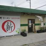 新 - 製麺工場の一角に、オープン。