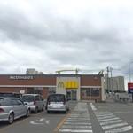 マクドナルド - 厚別通り沿いにございますマクドナルドです。