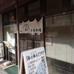 上乃家 - 糸魚川駅近くです