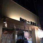 麺屋台 横綱家 - 外観