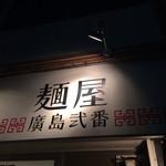 麺屋 廣島弐番 - 看板