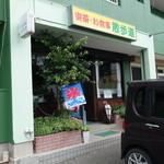 散歩道 - 2015.08 河和駅からちょっと行った先の、お好み焼きもある喫茶店です♪