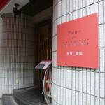 メゾン・ド・ユーロン - 赤坂見附駅から徒歩15分位