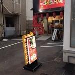 麺家 鶏豚大将 横浜東戸塚店 -