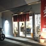 中華そば よし - バイクで訪問