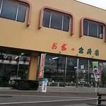 お茶の宮崎園 -