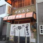 Tsutafuji -