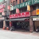 趙記菜肉饂飩大王 -