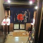 4114342 - IPホテル福岡の地下にある日本食レストラン。