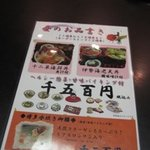 4114344 - メニューです・・・この中から一二単海鮮丼1500円と伊勢海老天丼1500円を注文しました。