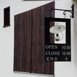 時の回廊 - お店の入口