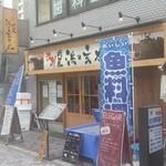 浜の玄太丸 - 武蔵小杉駅から近い「浜の玄太丸」さん