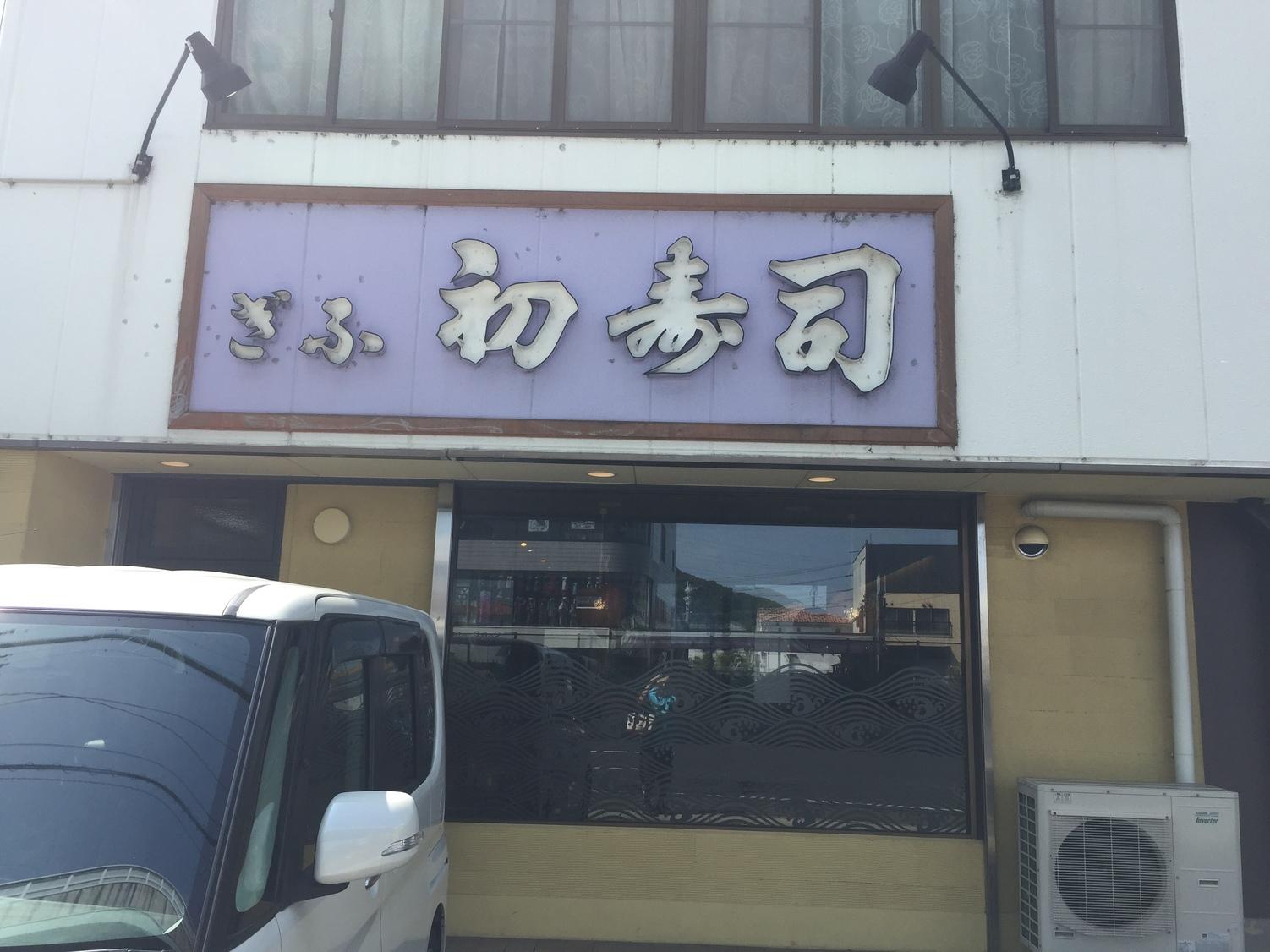 ぎふ初寿司 村中分店