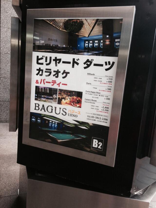 BAGUS 上野店