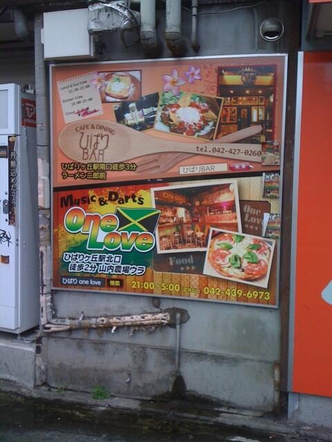 ラーメン二郎 ひばりヶ丘駅前店 - 北口で見つけた看板。^q^