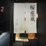 桜座蔵 - (2014.12)桜座蔵