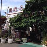 焼肉とステーキの店 ノースヒル 茨戸ガーデン - 入り口です