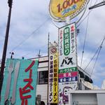 焼肉とステーキの店 ノースヒル 茨戸ガーデン - 目立つ外観