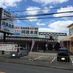 阿波水産 - 店の外観