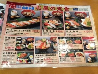 阿波水産 - お昼の定食