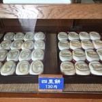 四里餅商事 大里屋 - 1つからでも購入可能です。