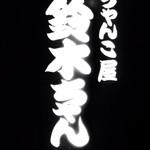 ちゃんこ屋 鈴木ちゃん - 2014.3.29訪問