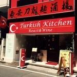 ターキッシュキッチン - 2階の西安と合わせて赤看板!
