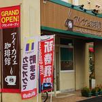 アイカフェ珈琲館 稲沢店 - 外観