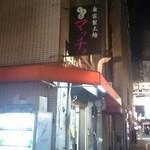 自家製太麺 ドカ盛 マッチョ - 三ノ宮駅側から来るとこの角度