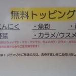 自家製太麺 ドカ盛 マッチョ - コールは最初に。店員さんが記入してくれるので安心