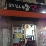 自家製太麺 ドカ盛 マッチョ - 入口 外観