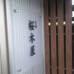 桜木屋 - 入り口の看板.