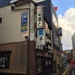 藤よし - お店は西中洲のほぼ中央、県道553号線沿いにありますよ
