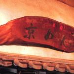 祇園 京めん - ボキらは八坂神社の筋向い、よしもと祇園花月のお隣にある       こちらの『祇園京めん』で晩ご飯を頂くことに。