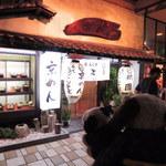 祇園 京めん - この八坂神社(祇園)あたりまで来てびっくりしたのは、       町を歩いているのがほとんど外国人旅行者でした。       こちらのお店の前にも外国人の家族が何組かいたよ。