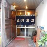 森川酒店 - 右の入り口