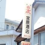 宮原酒店 -