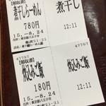 煮干鰮らーめん 圓 - 201508 食券