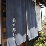 41161504 - 明石桜町の「菊水鮓」さんから独立されました、もうかれこれ開業40年になる、明石の寿司屋さんの名店中の名店です